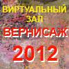 ВЕРНИСАЖ 2012