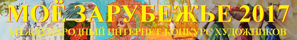 Конкурс художников МОЁ ЗАРУБЕЖЬЕ на Art-Salon.ru